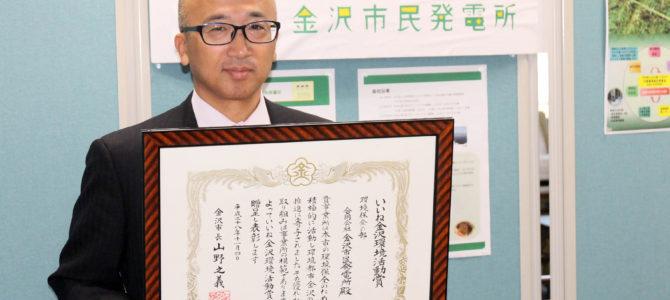 H28年度、いいね金沢環境活動賞受賞