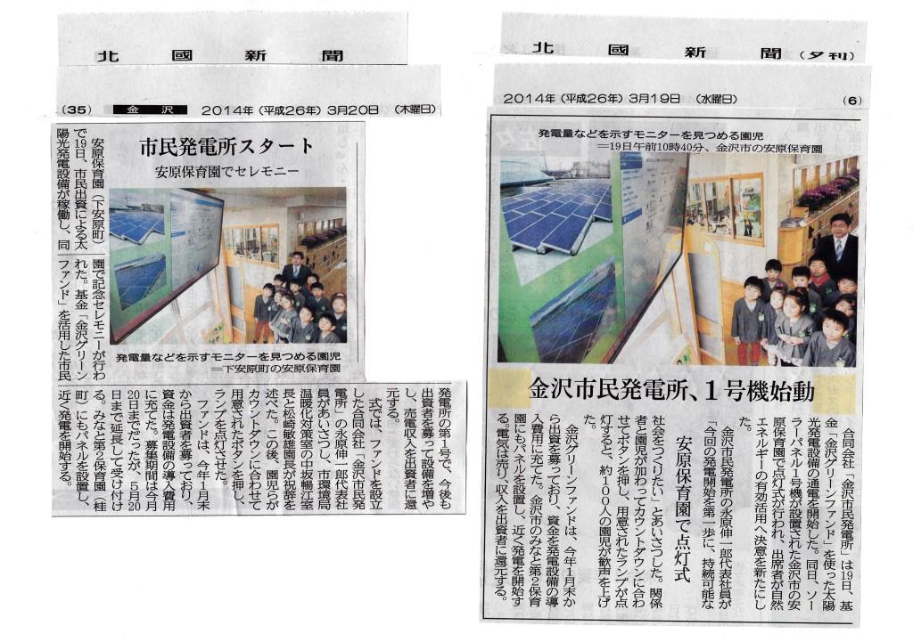 北國新聞社記事20140320_2014