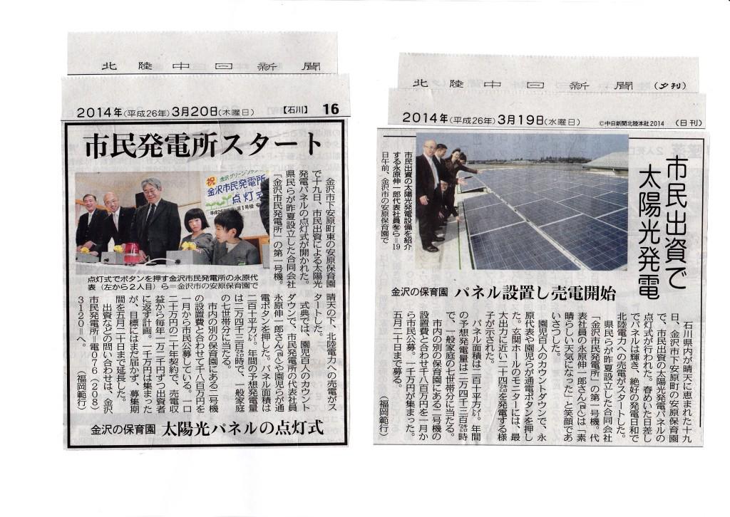 北陸中日新聞社記事20140320_2014